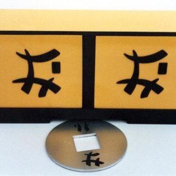 The Chinese Money Box